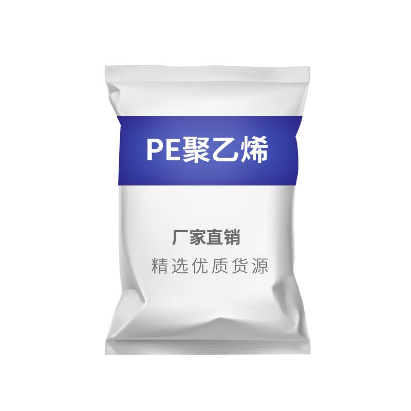 HDPE聚乙烯 高密度聚乙烯树脂 牌号JHMGC100S