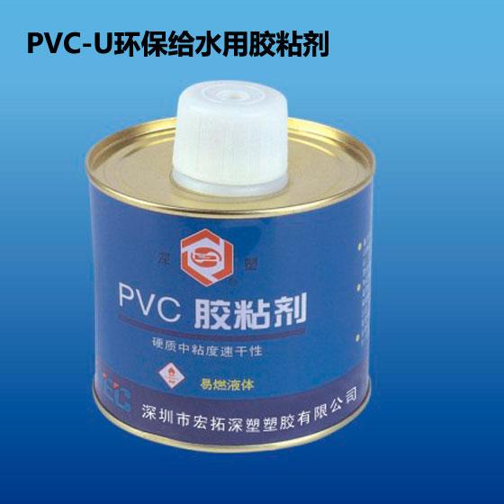 PVC-U环保给水用胶黏剂